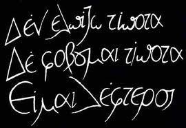 It's simple. Nikos Kazantzakis sagte those words I HOPE NOTHING. I FEAR NOTHNG. I AM FREE.