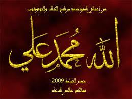 I believe in God. the Benificent, the Merciful. The One and the Only One. And I believe in His Prophet and His Messenger, The Prophet Muhammed. And I believe in His appointed Wali, Custodian and Crown, Ali Ibn Abi Taleb, The Commander of the Believers. And I believe in His Book and Speech, The Honly Quran.