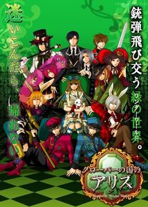 Alice In The Country Of Hearts i want it to be a Аниме show, but it's just in Манга but it will come out a movie of it but still i want it to be a Аниме Показать Up to down, left to right in the pic: Blood, Grey Ringmarc and Ace Boris, Alice, Nightmare, Pierce and Vivaldi Elliot and Peter Tweedle-Dum and Tweedle-Dee and who's not in pic is: Joker, Gowland and Julius