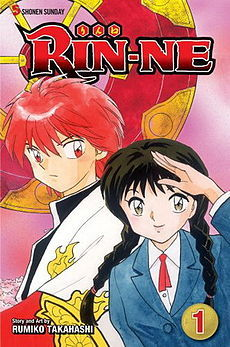 I don't think there is an anime of Kyoukai No Rinne