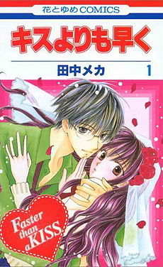 Faster Than A Kiss!!