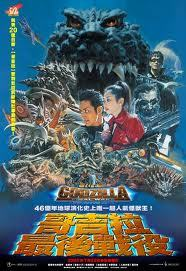 Godzilla: Final Wars, no doubt! Not only is there monsters fighting, but there's also all that kung-fu shit going on and there's also a shit load of spaceships in angkasa fighting like in a bintang Wars movie.