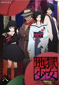 hell girl/ jigoku shoujo my پسندیدہ character is ren ichimoku a very good underrated عملی حکمت