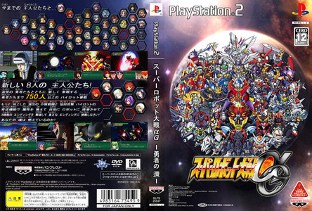 Super Robot Wars It's basically one giant crossover between many different mecha Аниме series. If only these games were released in the USA... *sigh*