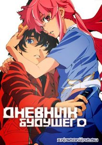 The Anime is really interesting, sometimes scary, Du should watch it ;)) If Du like the Beschreibung ^__^