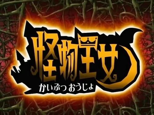 Princess Resurrection. (a.k.a. Kaibutsu Oujo)