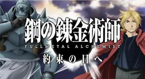 Because Edward is already posted.... I think the Elric Brothers will do the trick! :DD