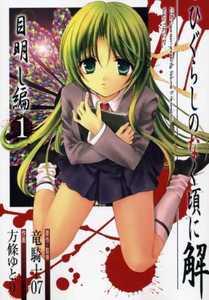 Well Higurashi No Naku Koro Ni for sure :) Also I really 사랑 Full Moon Wo Sagashite and Cafe Occult :)