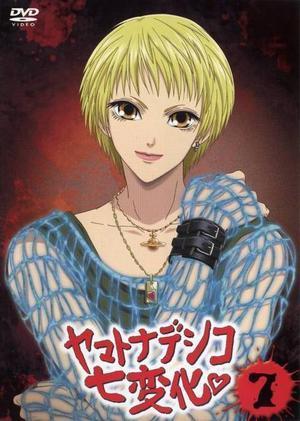 Yuki Toyama from The Wallflower!
