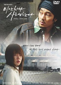 here~ -Love rain -Iljimae -49 days -Sassy girl Chun Hyang -Sorry I প্রণয় আপনি (So ji sub<3~!!)