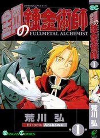I'd have to say my favorite  completed manga right now has to be Fullmetal Alchemist as well.