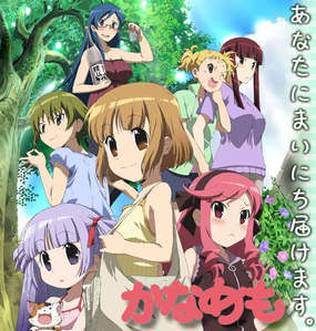 Who knows this Anime? (Kanamemo)