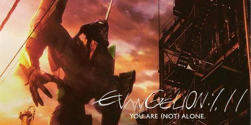 CAN SOMEONE POST A LINK THE EVANGELION MOVIE 1.11: anda ARE(NOT) ALONE FOR ME?