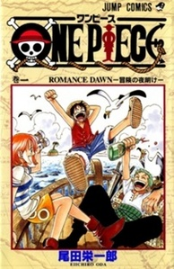 The first volume of the Japanese version of One Piece