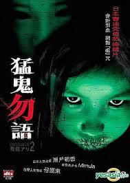 12. Favorit foreign horror movie. one missed call (chinese version) they have other good horror