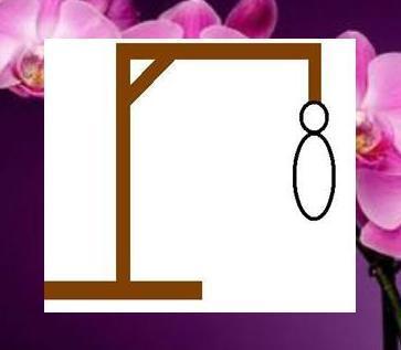 <b>R? NO!</b> <b>Round 39:</b> Category: Education [1 word, 4 letters] <b>=== === I === l