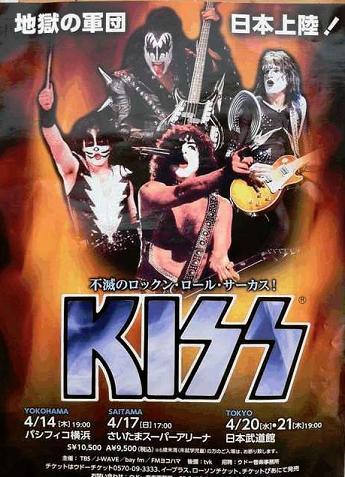 *Kiss 2011*