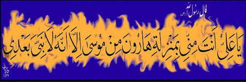 Art of islamic calligraphy_011