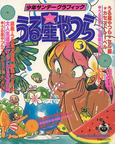 Lum Shonen Sunday, Believe it or not!