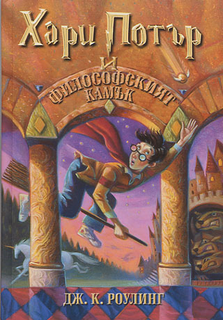 Harry Potter and the Philosopher's (Sorcerer's) Stone: Bulgaria
