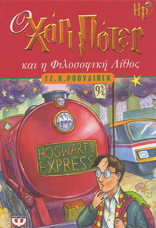 Harry Potter and the Philosopher's (Sorcerer's) Stone: Greece