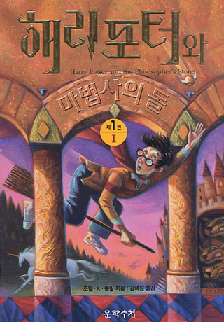 Harry Potter and the Philosopher's (Sorcerer's) Stone: Korea