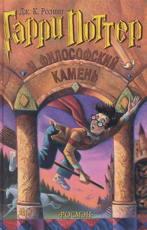 Harry Potter and the Philosopher's (Sorcerer's) Stone: Russia