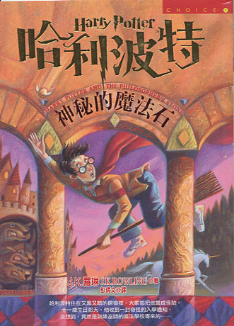 Harry Potter and the Philosopher's (Sorcerer's) Stone: Taiwan