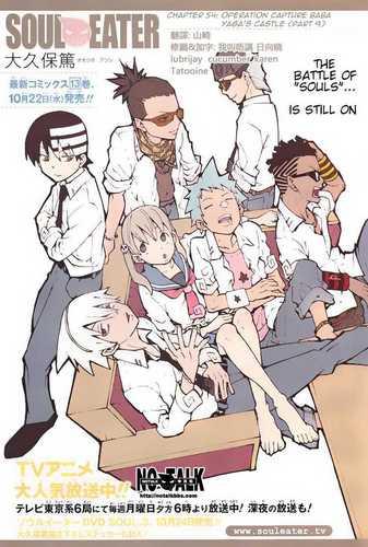 Soul Eater ~ manga