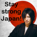 Stay Strong Japan! - save-japan icon