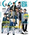 Super Junior - Ceci Magazine - super-junior photo