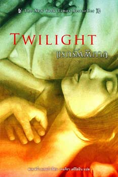 Twilight: Thailand