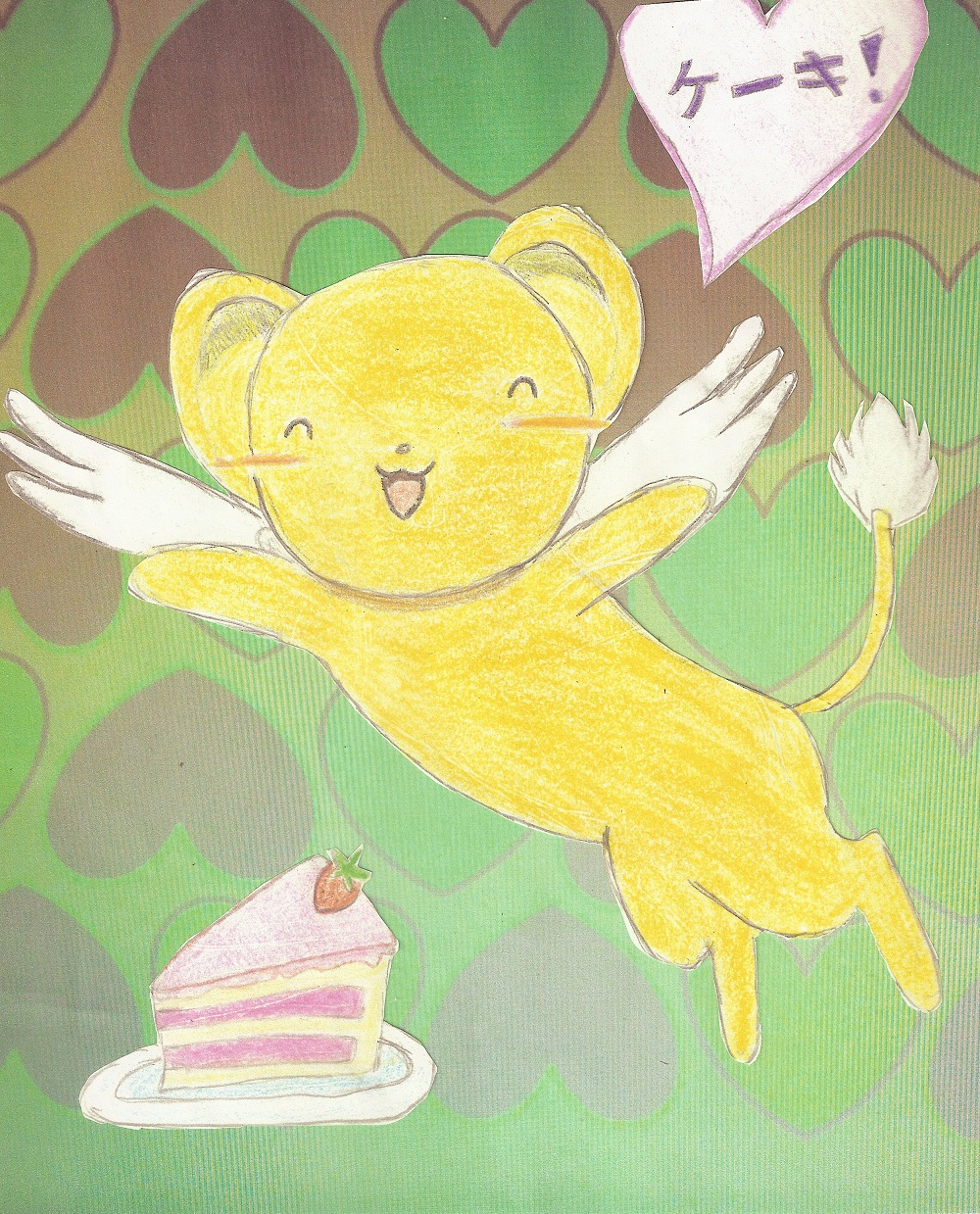 Kero Chan and Cake