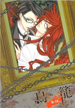 Grelle and william