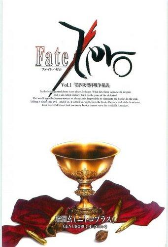 Fate\zero cup