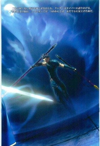 Servant Lancer