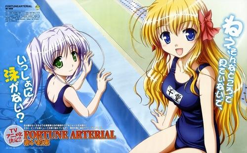 Shirou & Erika