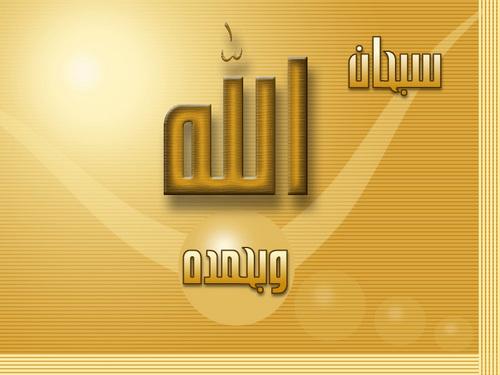 đạo hồi hình nền titled ALLAH