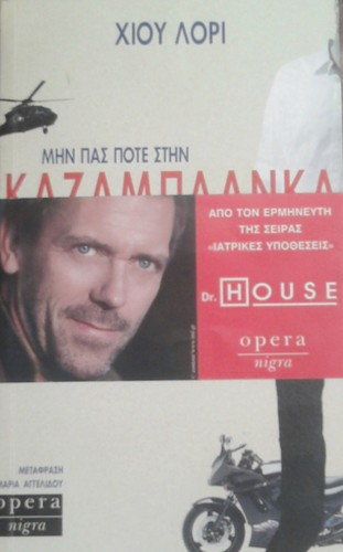 Hugh Laurie -The Gun Seller GReek Edition