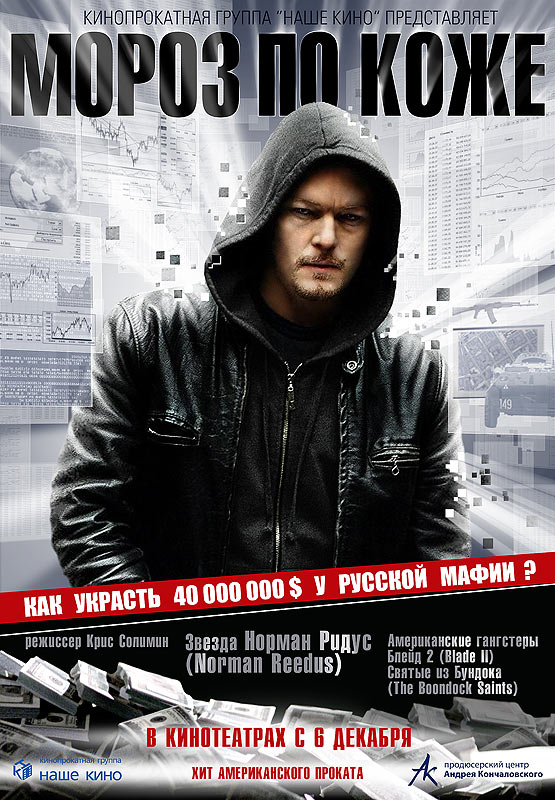 New Moscow Chil... Norman Reedus Movies