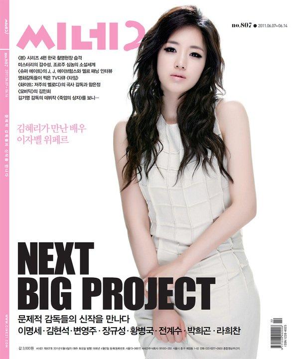 Ham Eun Jeong Images Eunjung HD Wallpaper And Background