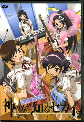Kami Nomi zo Shiru Sekai OVA: Yonin to Idol