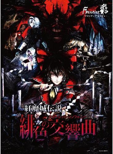 Koumajou Densetsu Cover