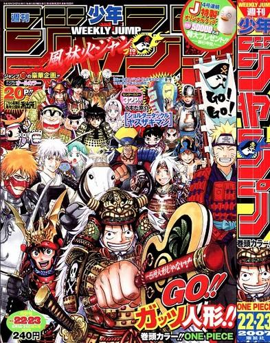 Shonen Jump Crossover cover