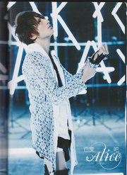 alice nine pictures and 图片