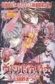 Zero and Yuuki<3