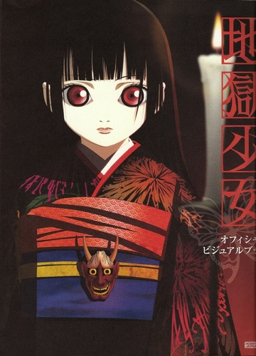 enma ai images Enma ai HD wallpaper and background photos