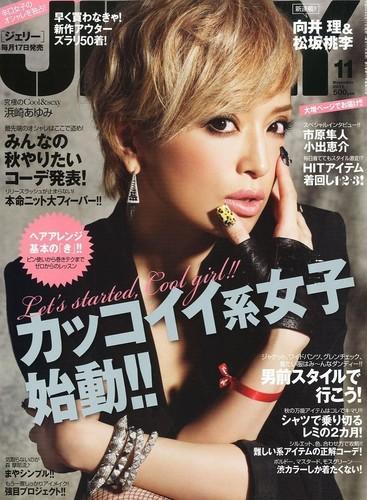Ayu for halaya Magazine [November 2011]