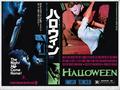 Halloween Japanese