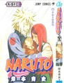 Naruto with Minato and Kushina